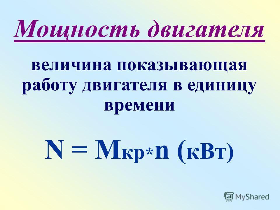 Мощность двигателя величина показывающая работу двигателя в единицу времени N = М кр * n ( кBт)
