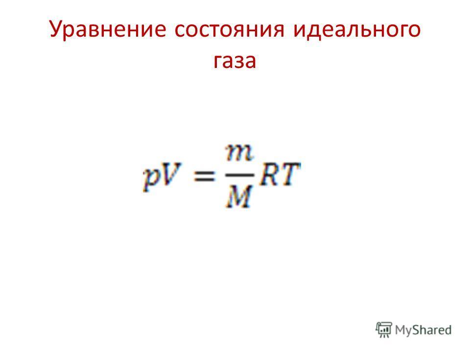 Уравнение состояния идеального газа