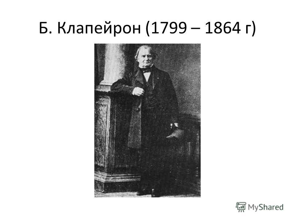 Б. Клапейрон (1799 – 1864 г)