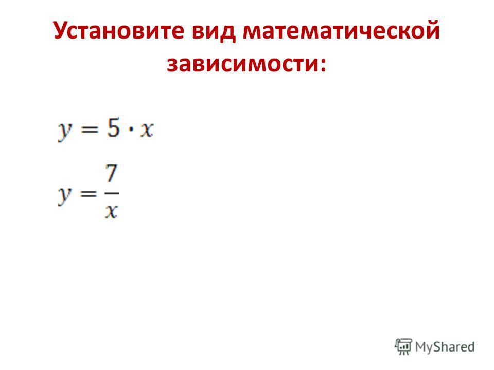 Установите вид математической зависимости: