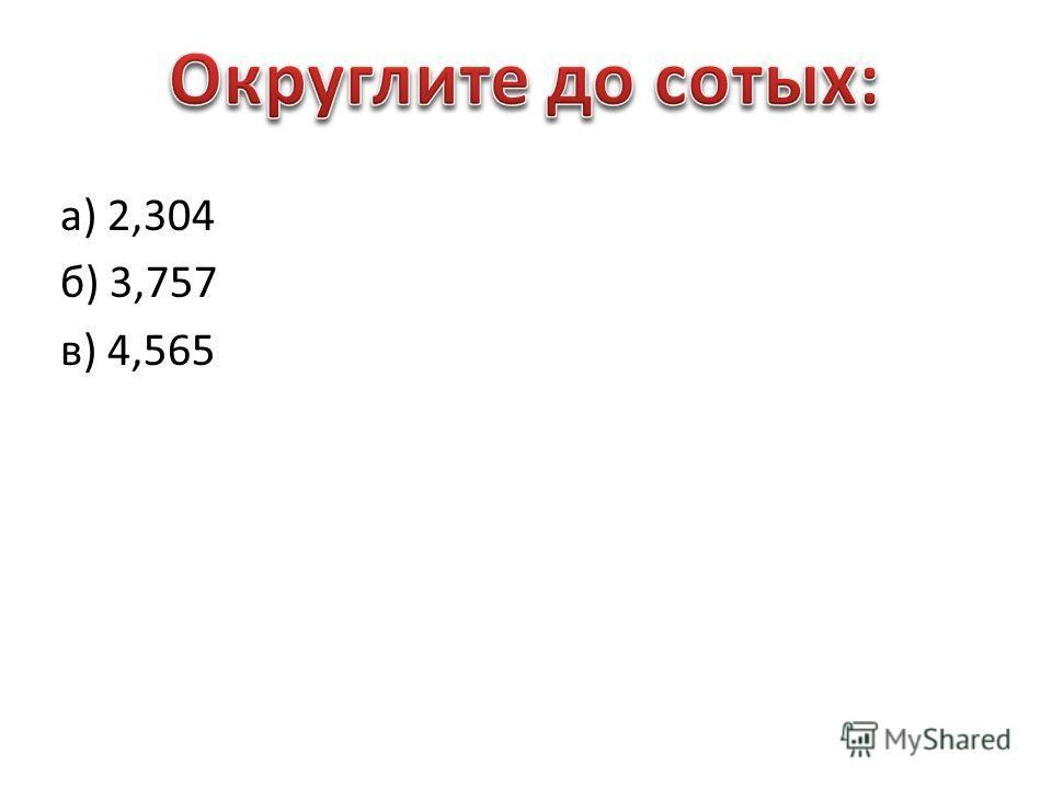 а) 2,304 б) 3,757 в) 4,565
