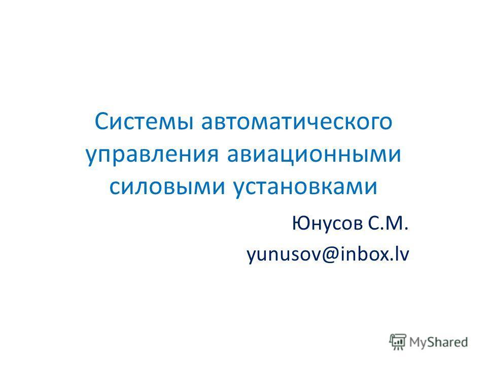 Системы автоматического управления авиационными силовыми установками Юнусов С.М. yunusov@inbox.lv