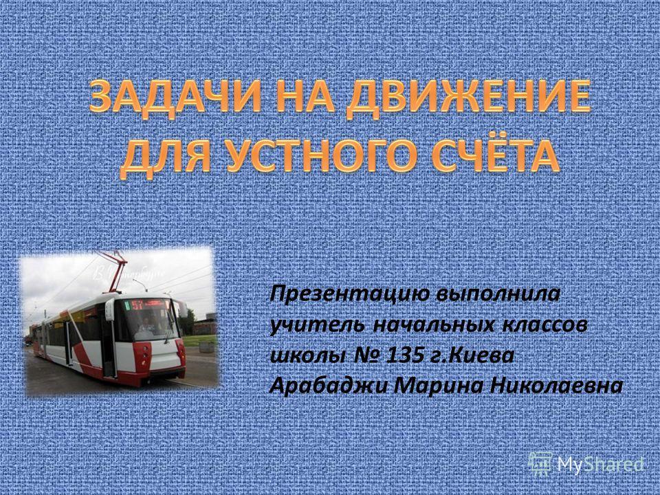 Презентацию выполнила учитель начальных классов школы 135 г.Киева Арабаджи Марина Николаевна