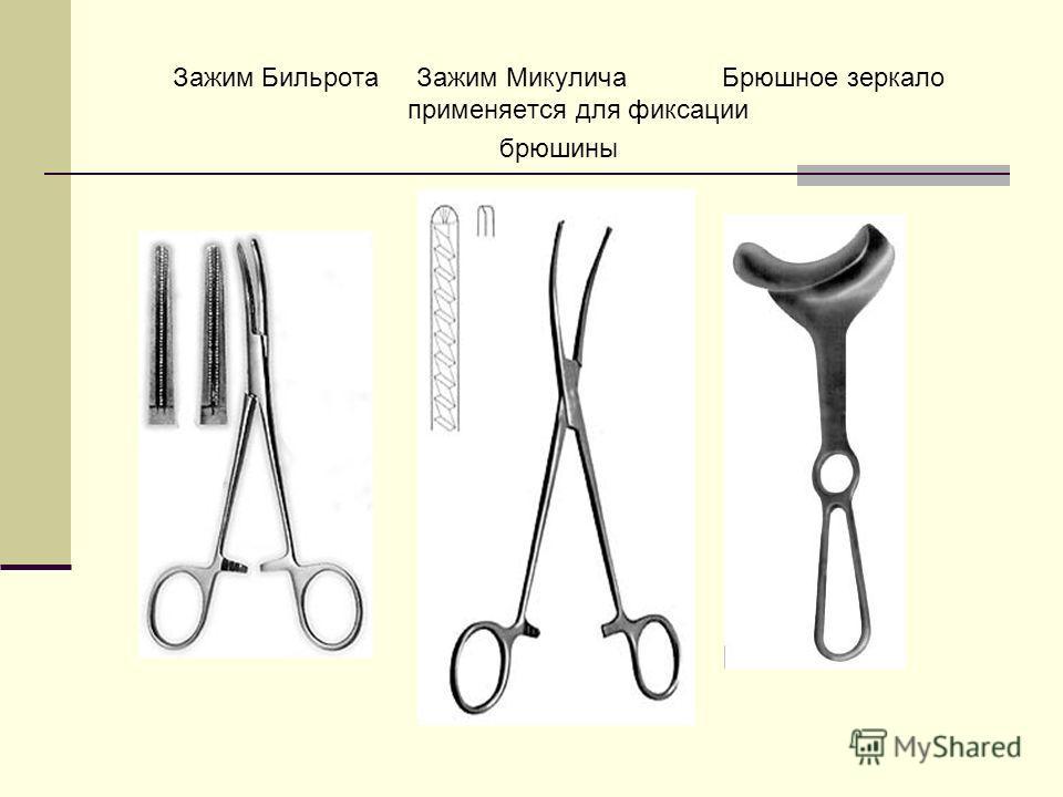 Зажим Бильрота Зажим Микулича Брюшное зеркало применяется для фиксации брюшины