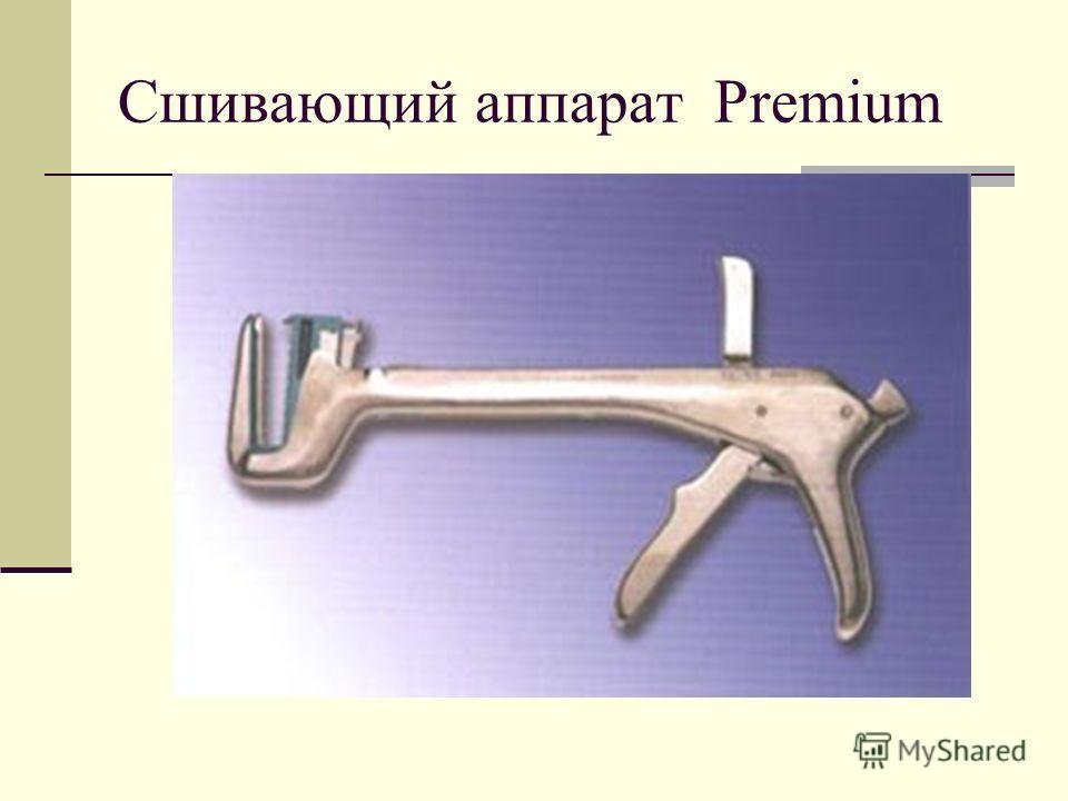 Сшивающий аппарат Premium