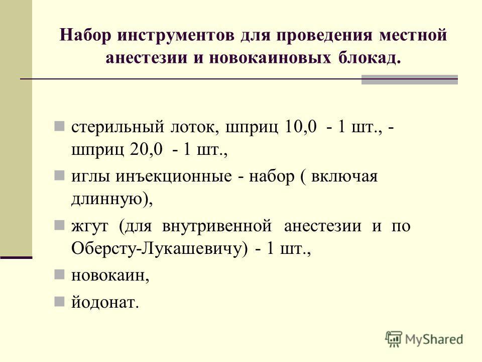 Набор инструментов для проведения местной анестезии и новокаиновых блокад. стерильный лоток, шприц 10,0 - 1 шт., - шприц 20,0 - 1 шт., иглы инъекционные - набор ( включая длинную), жгут (для внутривенной анестезии и по Оберсту-Лукашевичу) - 1 шт., но