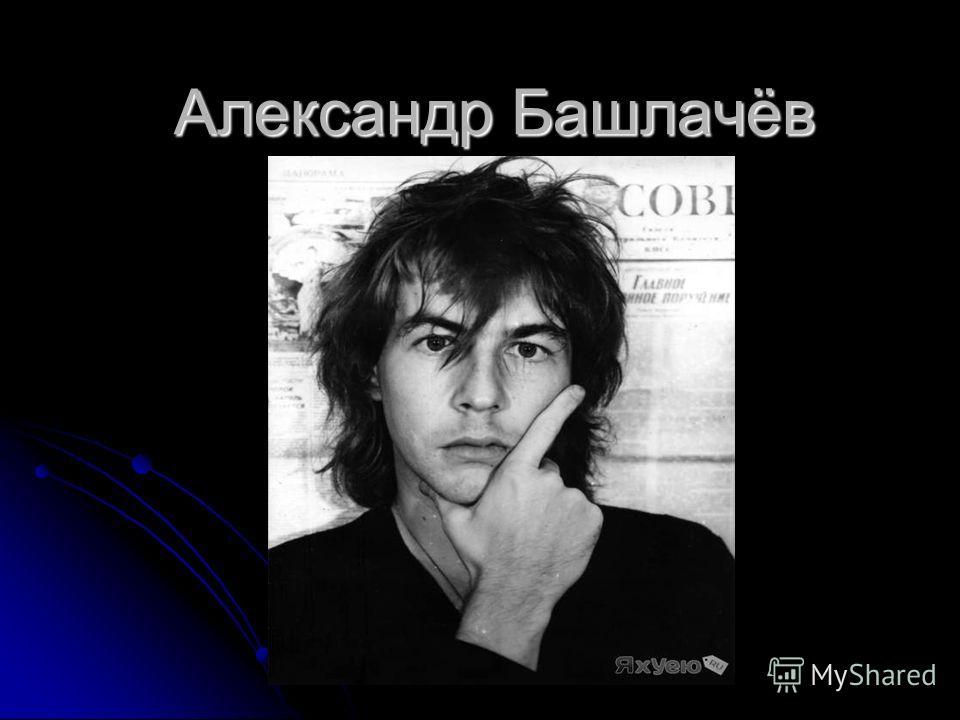 Александр Башлачёв