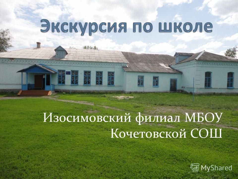 Изосимовский филиал МБОУ Кочетовской СОШ
