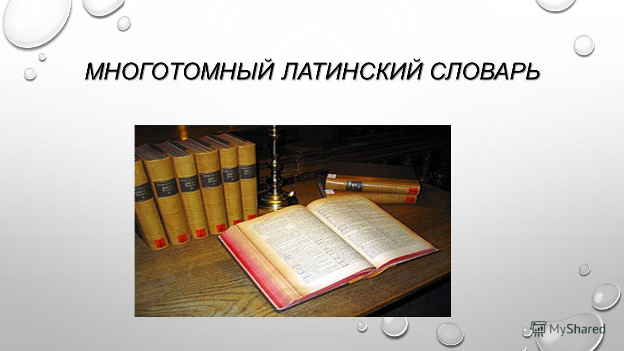МНОГОТОМНЫЙ ЛАТИНСКИЙ СЛОВАРЬ