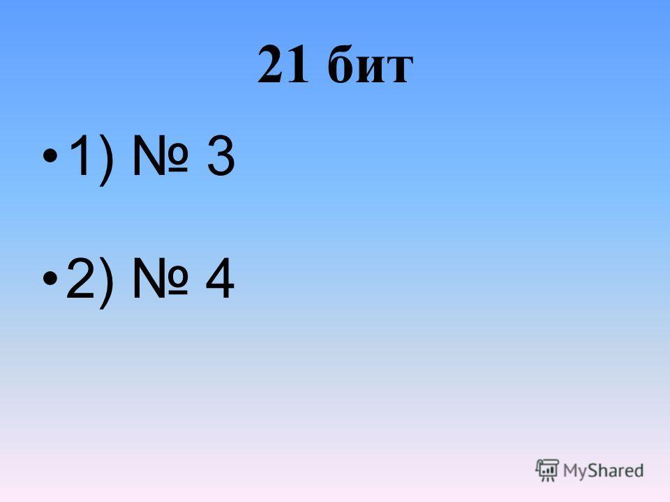 21 бит 1) 3 2) 4
