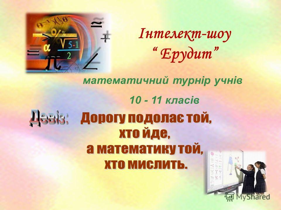 Інтелект-шоу Ерудит математичний турнір учнів 10 - 11 класів