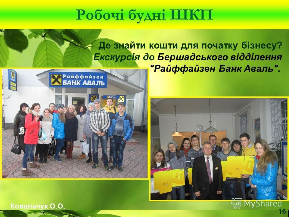 Екскурсія до служби зайнятості (профорієнтація) Робочі будні ШКП Ковальчук О.О. 15