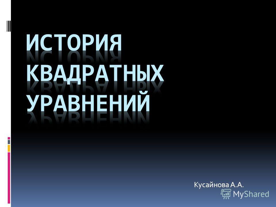 Кусайнова А.А.