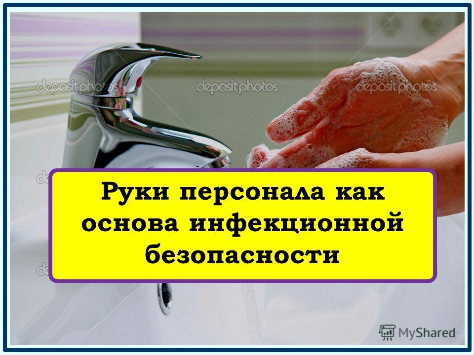 Руки персонала как основа инфекционной безопасности
