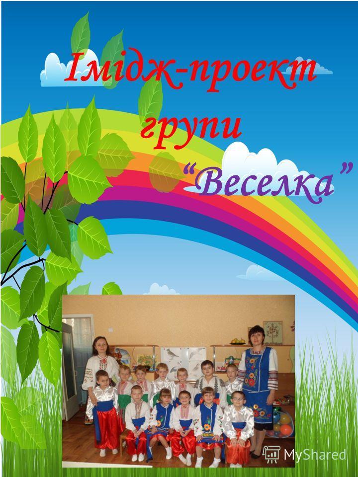 Імідж-проект групи Веселка