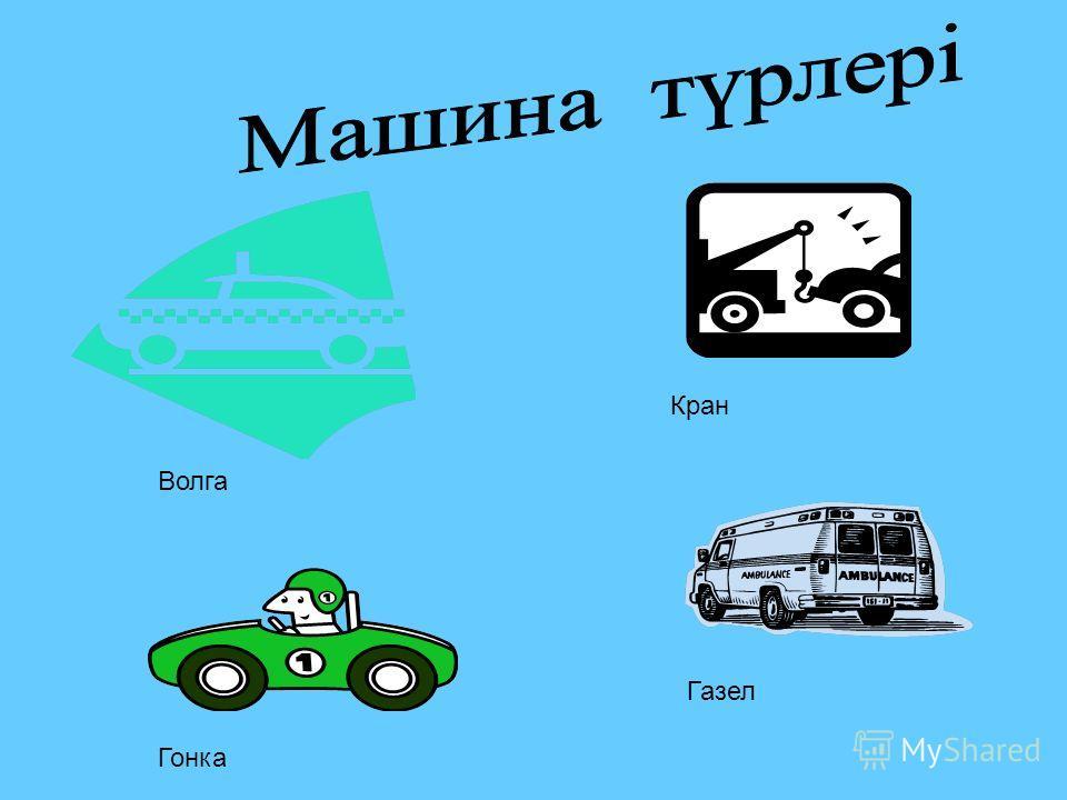 Волга Кран Гонка Газел