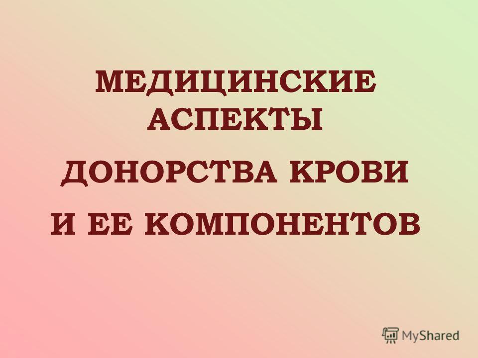 МЕДИЦИНСКИЕ АСПЕКТЫ ДОНОРСТВА КРОВИ И ЕЕ КОМПОНЕНТОВ