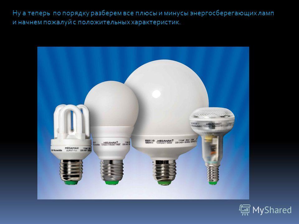 Ну а теперь по порядку разберем все плюсы и минусы энергосберегающих ламп и начнем пожалуй с положительных характеристик.