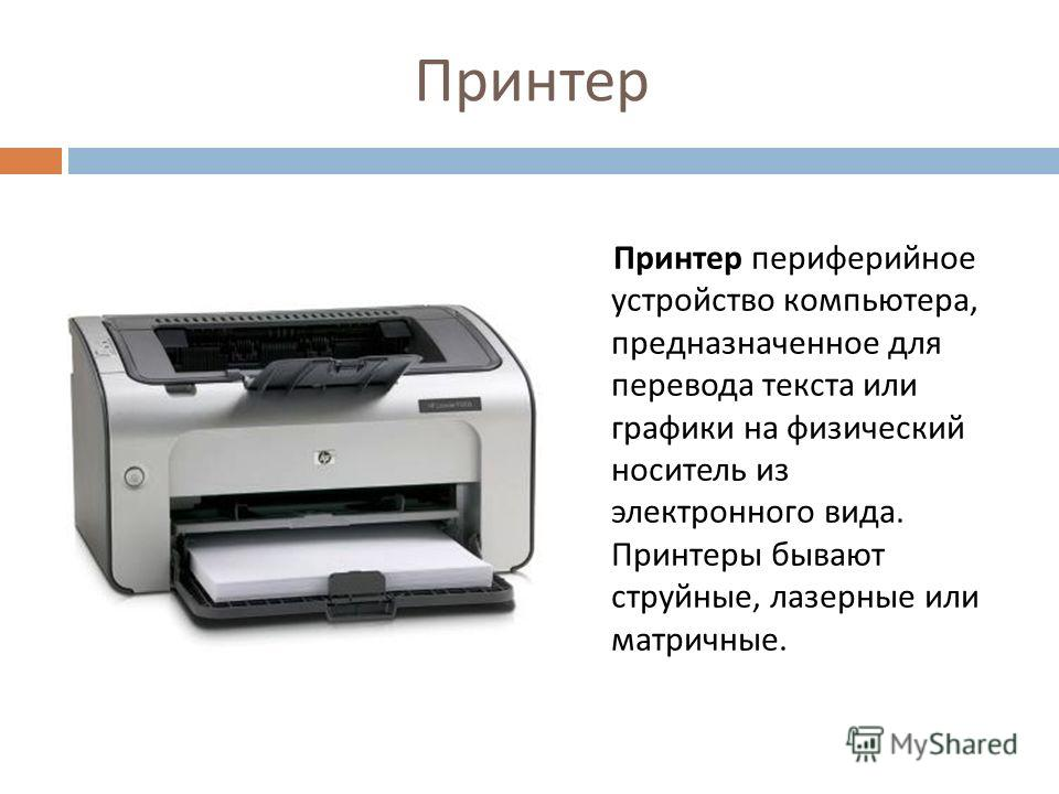 Принтер Принтер периферийное устройство компьютера, предназначенное для перевода текста или графики на физический носитель из электронного вида. Принтеры бывают струйные, лазерные или матричные.