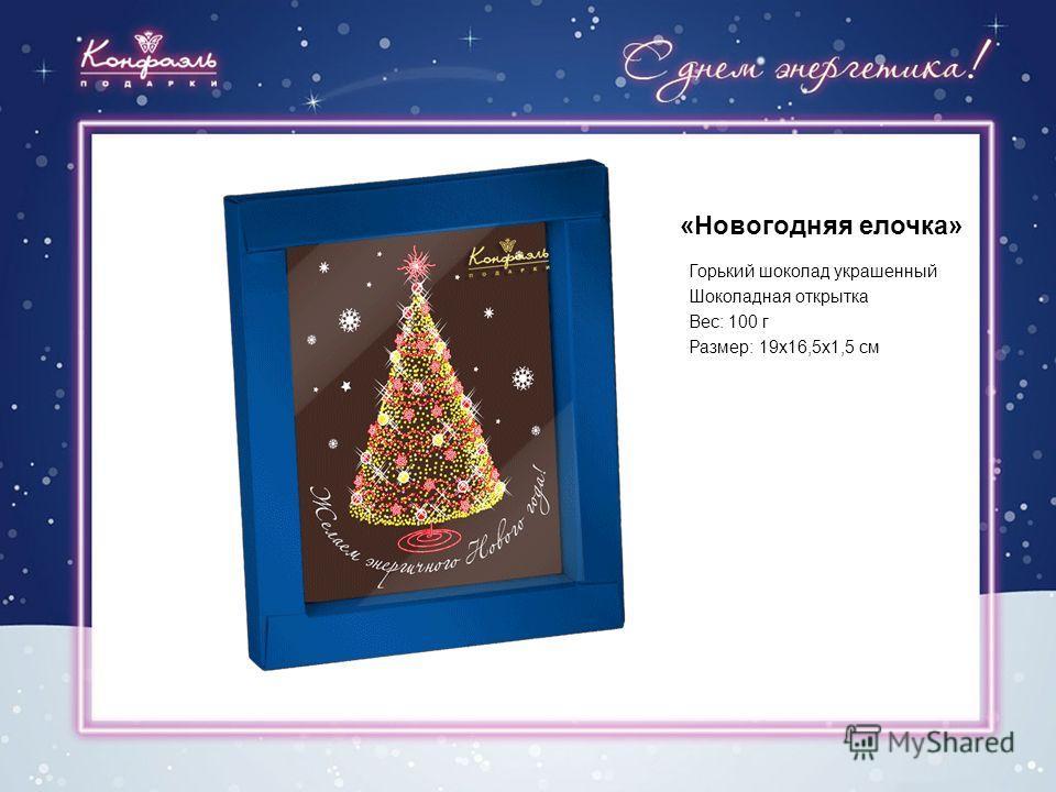 «Новогодняя елочка» Горький шоколад украшенный Шоколадная открытка Вес: 100 г Размер: 19 х 16,5 х 1,5 см