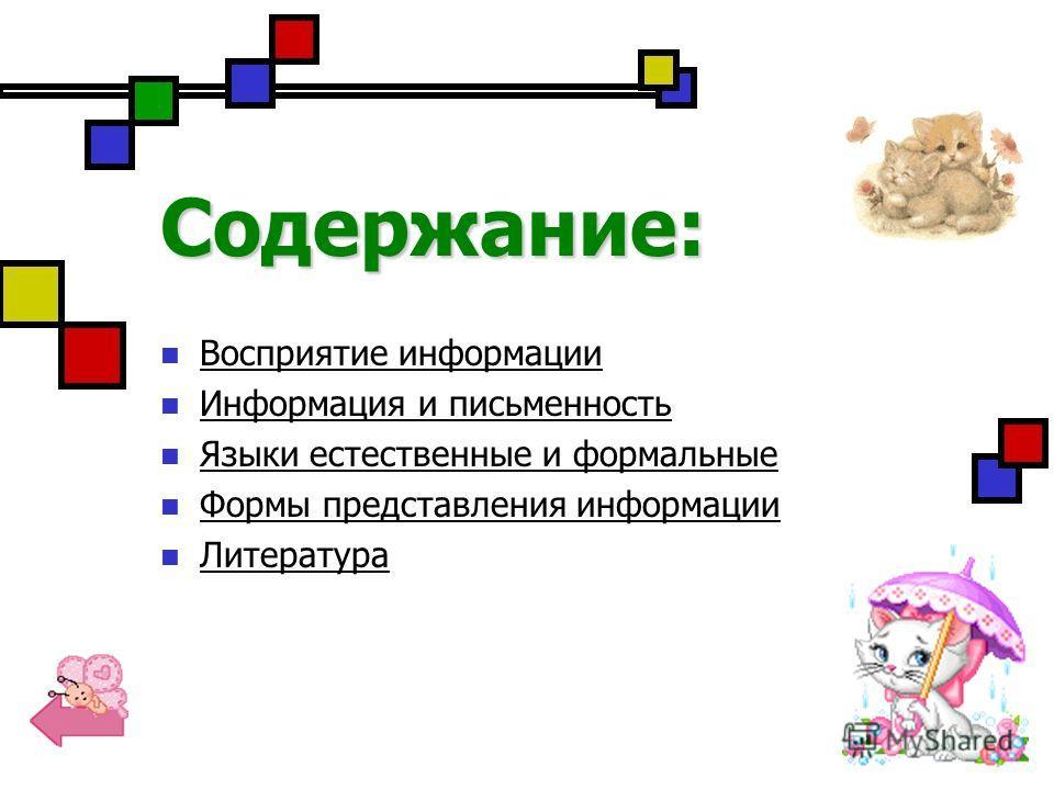 Содержание: Восприятие информации Информация и письменность Языки естественные и формальные Формы представления информации Литература