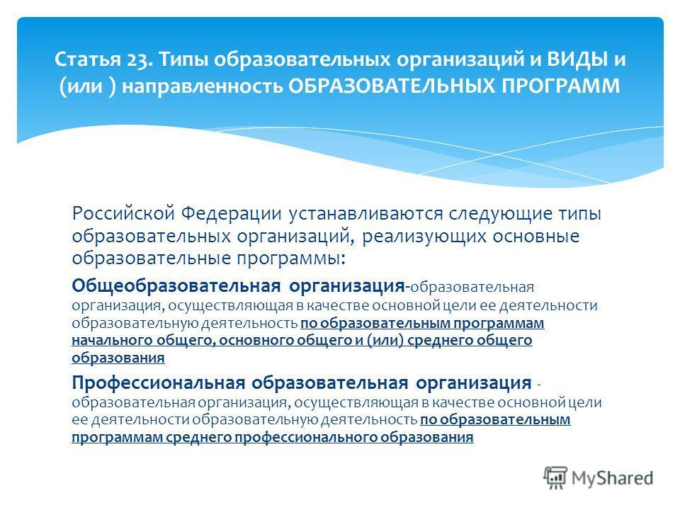 Российской Федерации устанавливаются следующие типы образовательных организаций, реализующих основные образовательные программы: Общеобразовательная организация- образовательная организация, осуществляющая в качестве основной цели ее деятельности обр