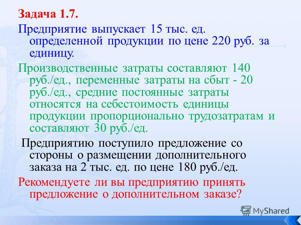 Задача 1.7. Предприятие выпускает 15 тыс. ед. определенной продукции по цене 220 руб. за единицу. Производственные затраты составляют 140 руб./ед., переменные затраты на сбыт - 20 руб./ед., средние постоянные затраты относятся на себестоимость единиц