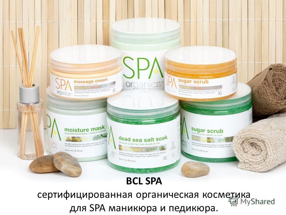 BCL SPA сертифицированная органическая косметика для SPA маникюра и педикюра.