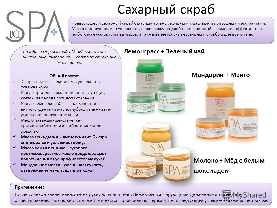 Каждая из трех линий BCL SPA содержит уникальные компоненты, соответствующие её названию. Общий состав: Экстракт алоэ - заживляет и увлажняет, освежая кожу. Масло органы - восстанавливает функции клеток, замедляя процессы старения. Масло семян жожоба
