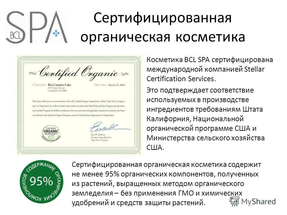 Сертифицированная органическая косметика Косметика BCL SPA сертифицирована международной компанией Stellar Certification Services. Это подтверждает соответствие используемых в производстве ингредиентов требованиям Штата Калифорния, Национальной орган