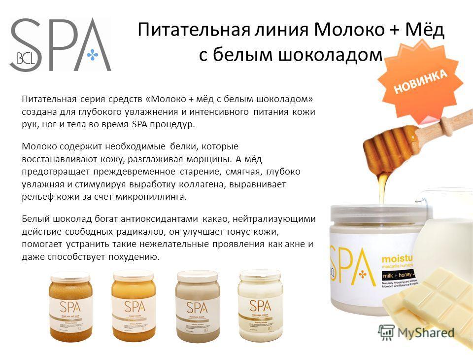 Питательная линия Молоко + Мёд с белым шоколадом Питательная серия средств «Молоко + мёд с белым шоколадом» создана для глубокого увлажнения и интенсивного питания кожи рук, ног и тела во время SPA процедур. Молоко содержит необходимые белки, которые