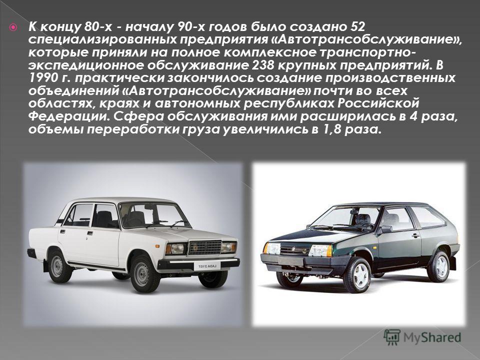 К концу 80-х - началу 90-х годов было создано 52 специализированных предприятия «Автотрансобслуживание», которые приняли на полное комплексное транспортно- экспедиционное обслуживание 238 крупных предприятий. В 1990 г. практически закончилось создани