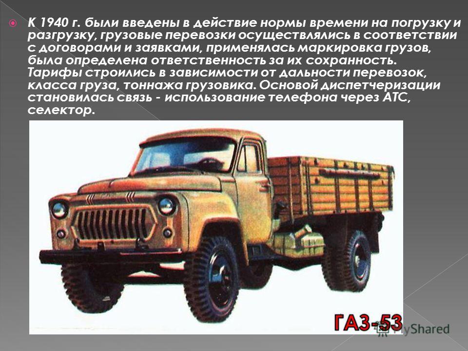 К 1940 г. были введены в действие нормы времени на погрузку и разгрузку, грузовые перевозки осуществлялись в соответствии с договорами и заявками, применялась маркировка грузов, была определена ответственность за их сохранность. Тарифы строились в за