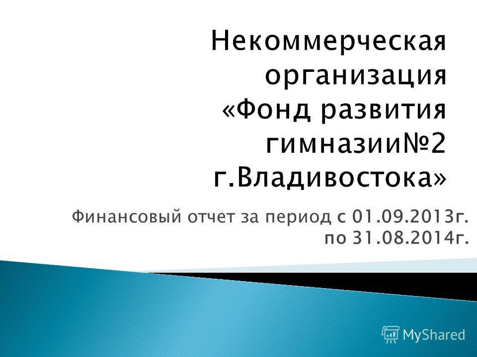 Финансовый отчет за период с 01.09.2013 г. по 31.08.2014 г.