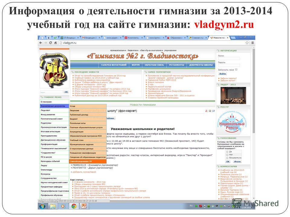 Информация о деятельности гимназии за 2013-2014 учебный год на сайте гимназии: vladgym2.ru