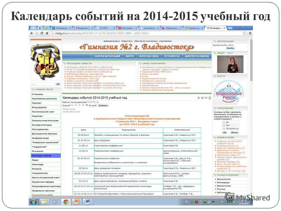 Календарь событий на 2014-2015 учебный год