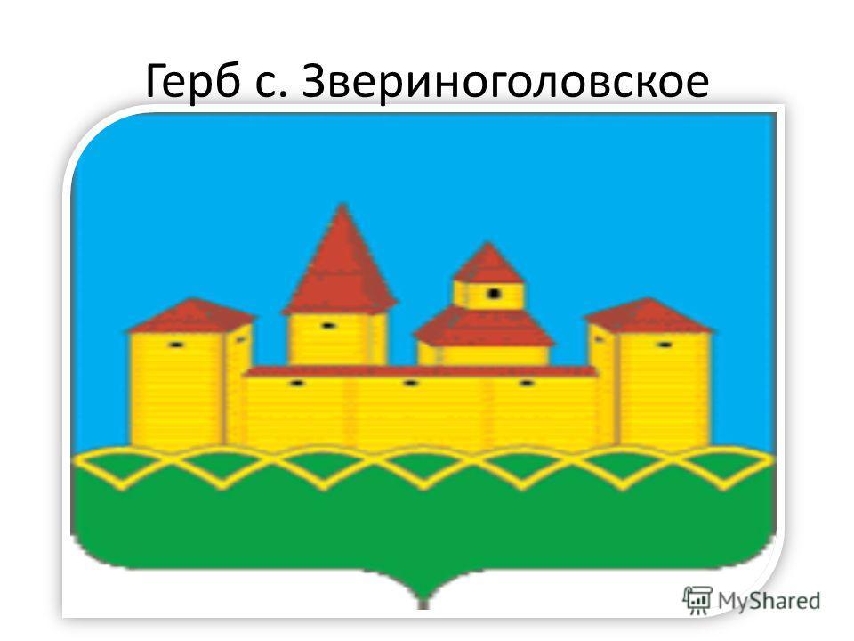 Герб с. Звериноголовское