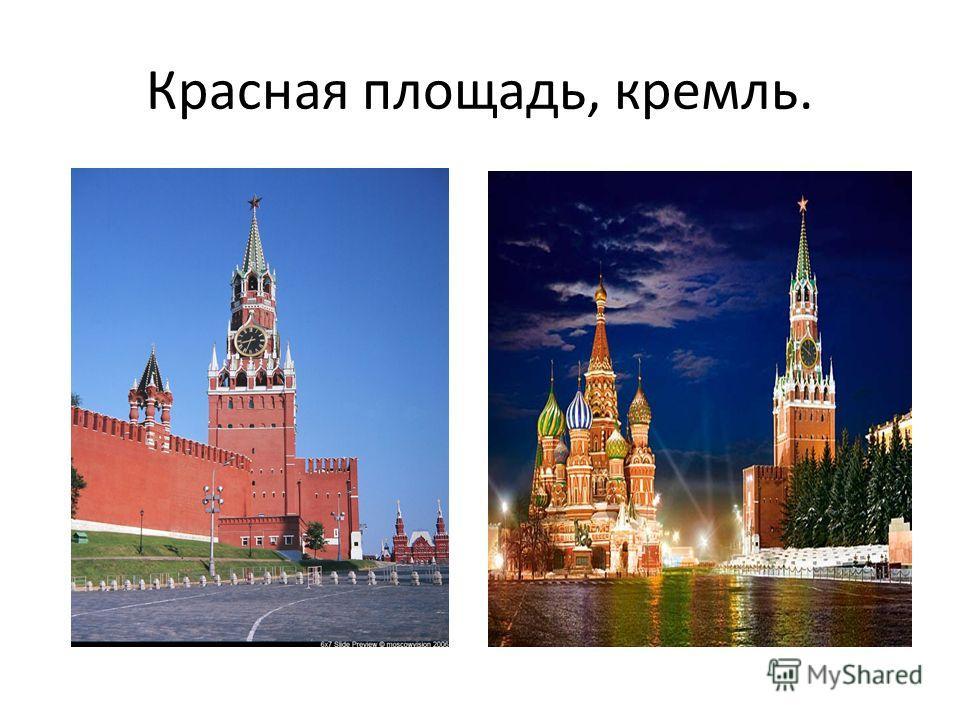 Красная площадь, кремль.