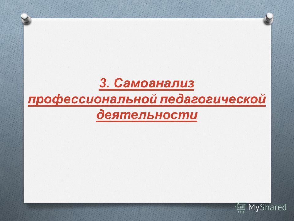 3. Самоанализ профессиональной педагогической деятельности