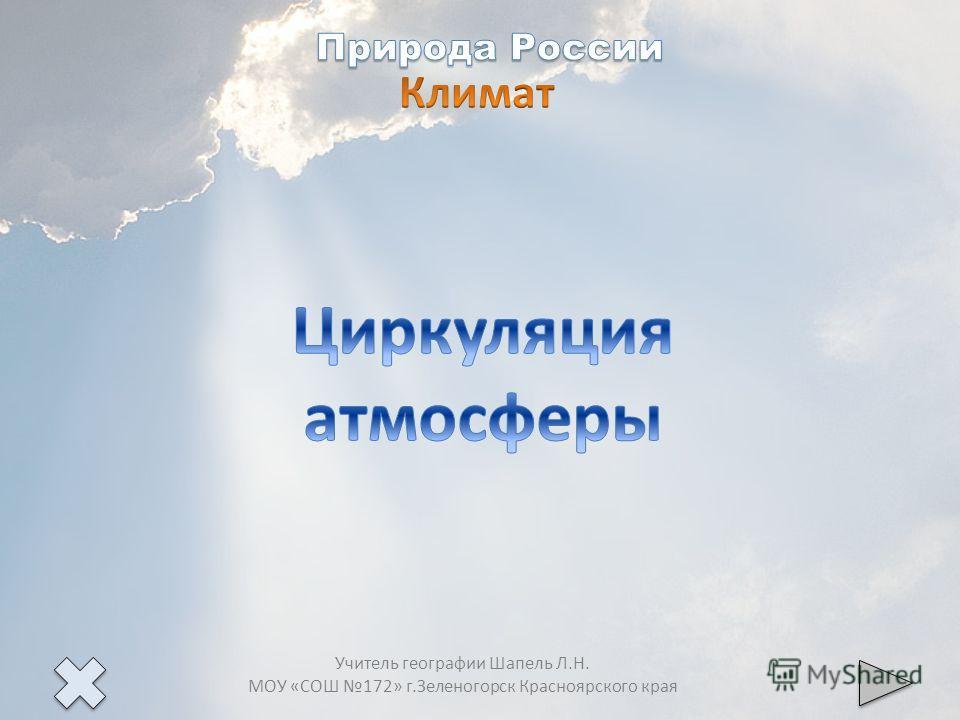 Учитель географии Шапель Л.Н. МОУ «СОШ 172» г.Зеленогорск Красноярского края