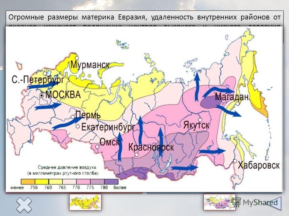 Лето Зима Огромные размеры материка Евразия, удаленность внутренних районов от океанов изменяет положение центров высокого и низкого давления по сезонам года. Зимой происходит сильное выхолаживание территории. Формируется Азиатский максимум (Сибирски