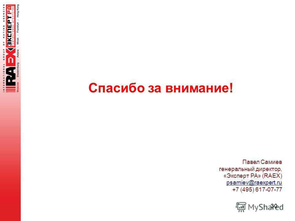 30 Павел Самиев генеральный директор, «Эксперт РА» (RAEX) psamiev@raexpert.ru +7 (495) 617-07-77 Спасибо за внимание!