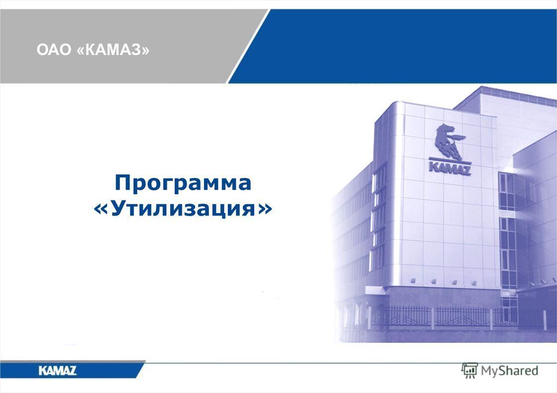 Программа «Утилизация» ОАО «КАМАЗ»