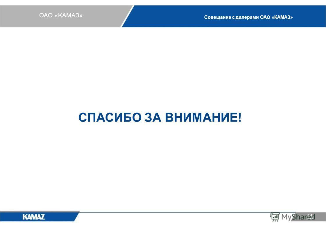 СПАСИБО ЗА ВНИМАНИЕ! 11 ОАО «KАМАЗ» Совещание с дилерами ОАО «КАМАЗ»