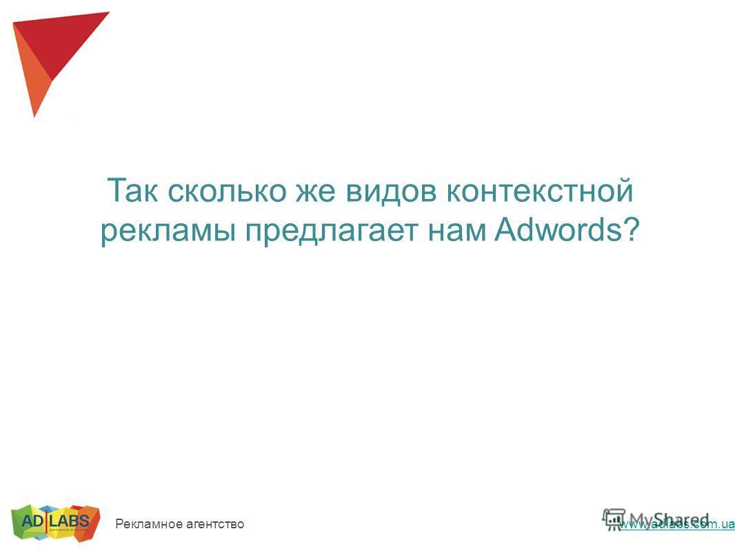 Рекламное агентство Так сколько же видов контекстной рекламы предлагает нам Adwords? www.adlabs.com.ua