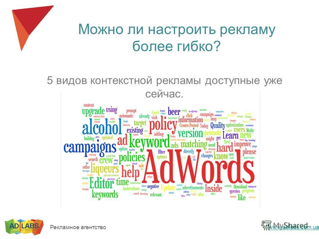 Можно ли настроить рекламу более гибко? www.adlabs.com.ua Рекламное агентство 5 видов контекстной рекламы доступные уже сейчас.