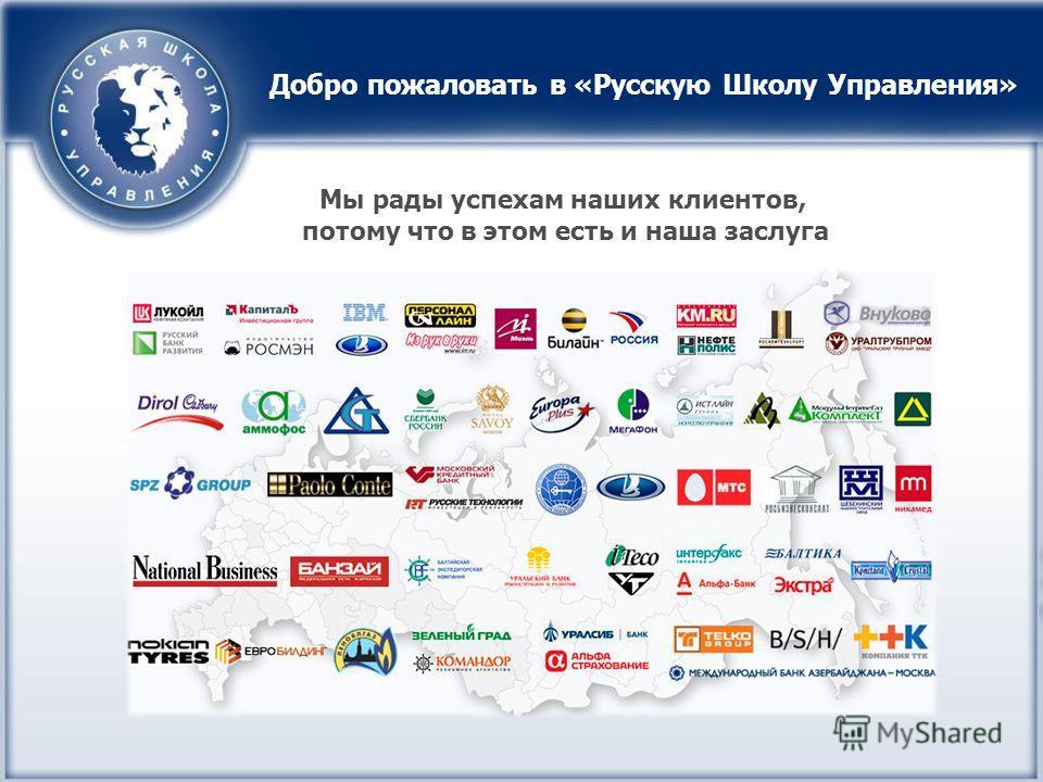 Мы рады успехам наших клиентов, потому что в этом есть и наша заслуга Добро пожаловать в «Русскую Школу Управления»