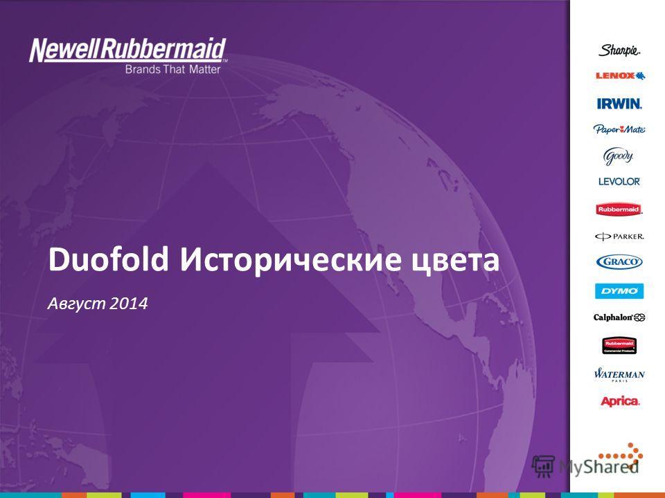 Duofold Исторические цвета Август 2014