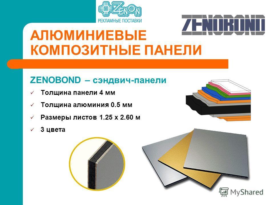 АЛЮМИНИЕВЫЕ КОМПОЗИТНЫЕ ПАНЕЛИ ZENOBOND – сэндвич-панели Толщина панели 4 мм Толщина алюминия 0.5 мм Размеры листов 1.25 х 2.60 м 3 цвета
