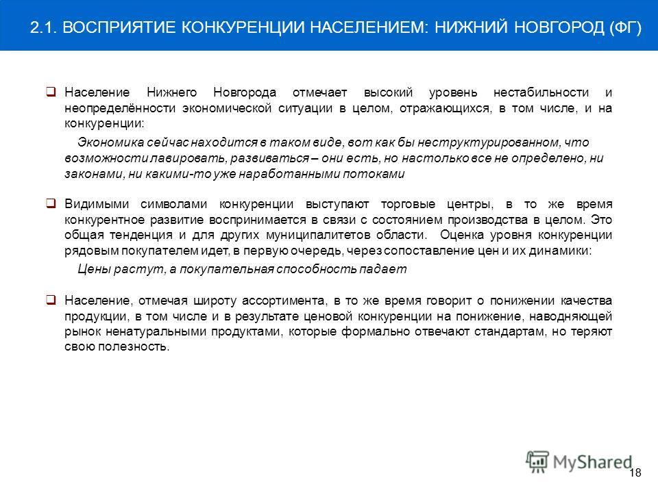 Кафедра экономической социологии факультета социальных наук 18 Население Нижнего Новгорода отмечает высокий уровень нестабильности и неопределённости экономической ситуации в целом, отражающихся, в том числе, и на конкуренции: Экономика сейчас находи